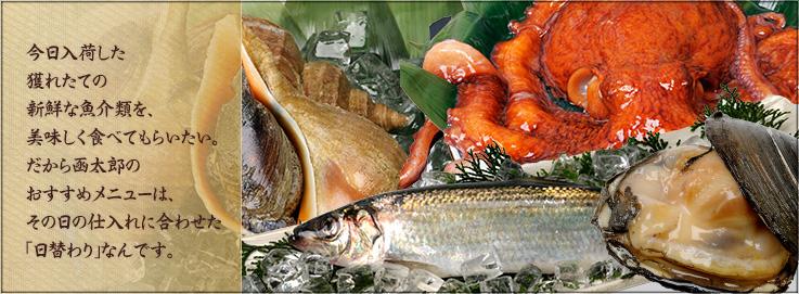 今日入荷した獲れたての新鮮な魚介類を、美味しく食べてもらいたい。だから函太郎のおすすめメニューは、その日の仕入れに合わせた「日替わり」なんです。