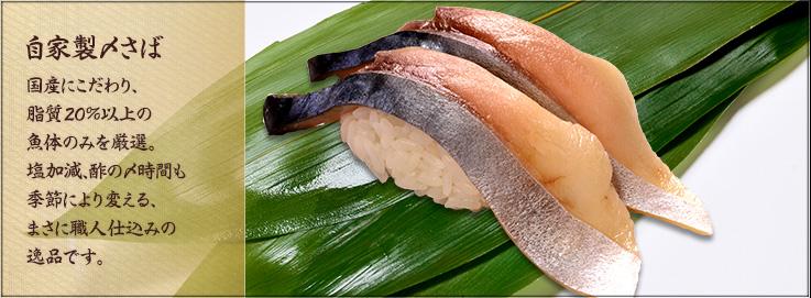 自家製〆さば  国産にこだわり、脂質20%以上の魚体のみを厳選。塩加減、酢の〆時間も季節により変える、まさに職人仕込みの逸品です。