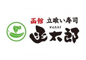 函太郎ロゴ