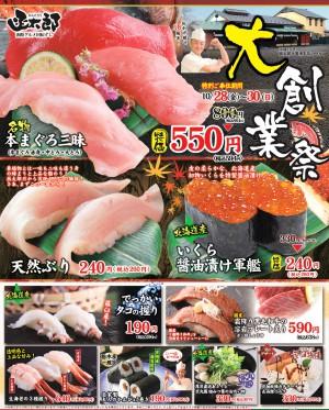 18's大創業祭八戸・新潟