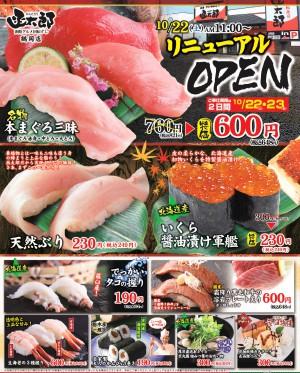 鶴岡店リニューアル01