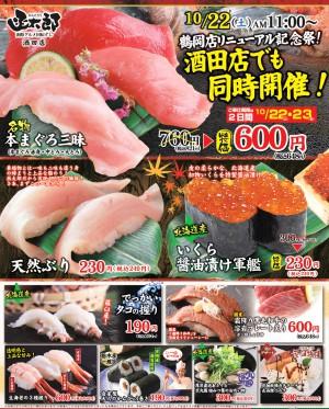 鶴岡店リニューアル02