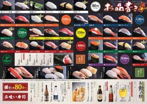 函太郎 東京駅一番街店メニュー