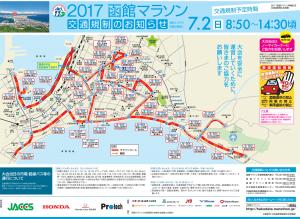 函館マラソン開催に伴う通行止めについて-1