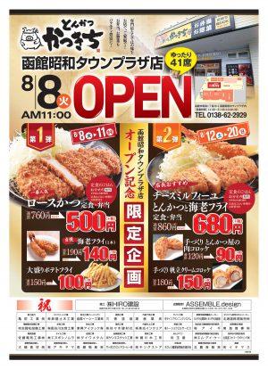 8月8日オープンかつきち3号店オープン!
