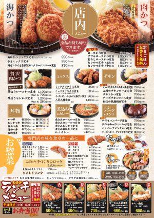 7周年創業祭チラシ(裏)