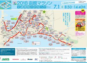 函館マラソン情報#1