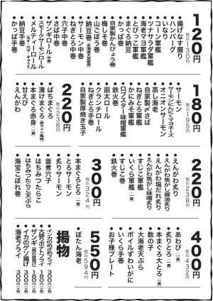 函太郎9月8日メニュー