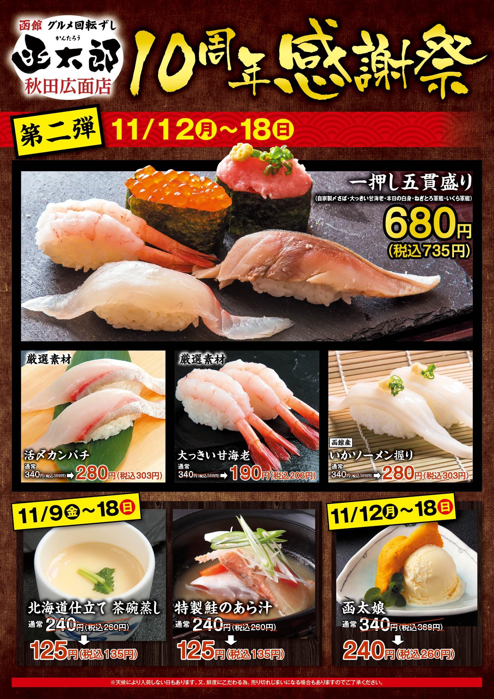 秋田広面店10周年感謝祭#2