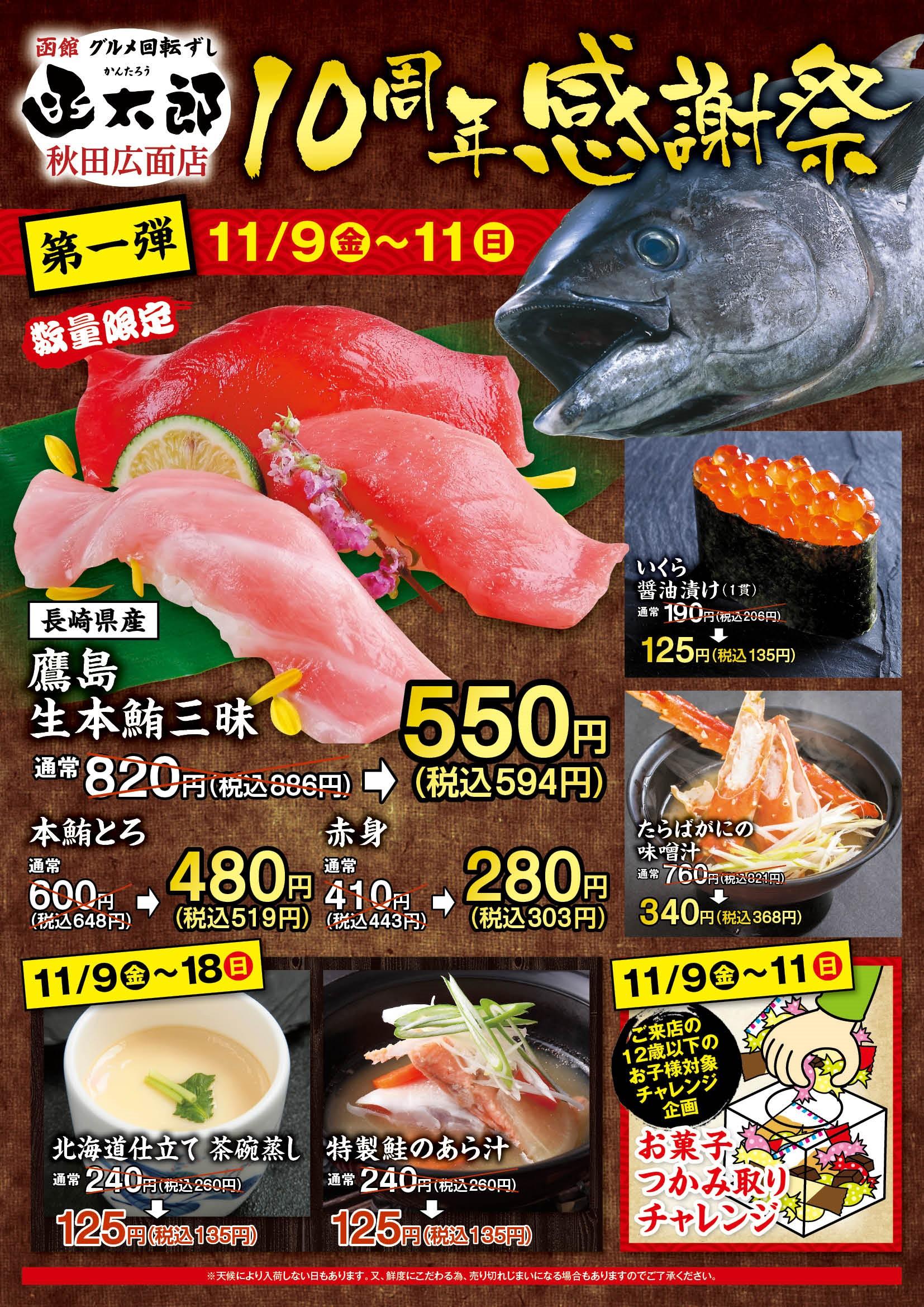 秋田広面店10周年感謝祭#1